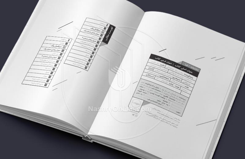 قالب آماده کتاب طرح عمومی
