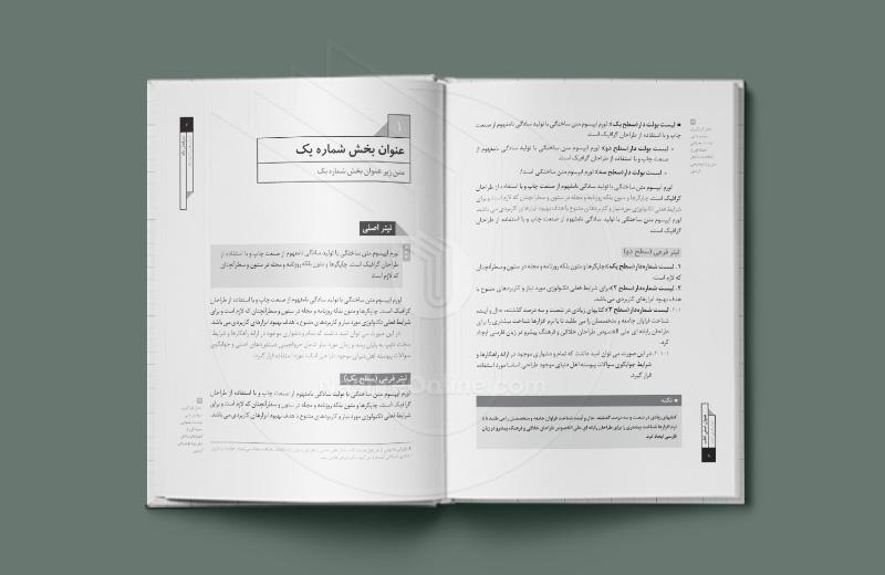 قالب کتاب