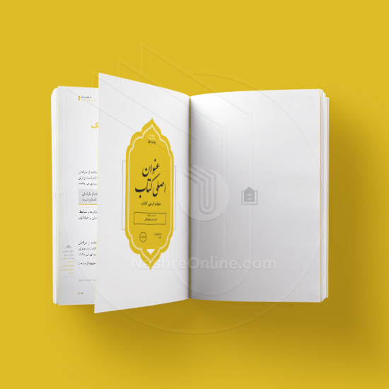 قالب آماده کتاب ایندیزاین
