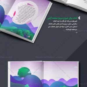 قالب آماده صفحه آرایی کتاب کودک