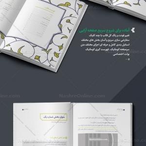 قالب آماده صفحه آرایی کتاب ایرانی - اسلامی