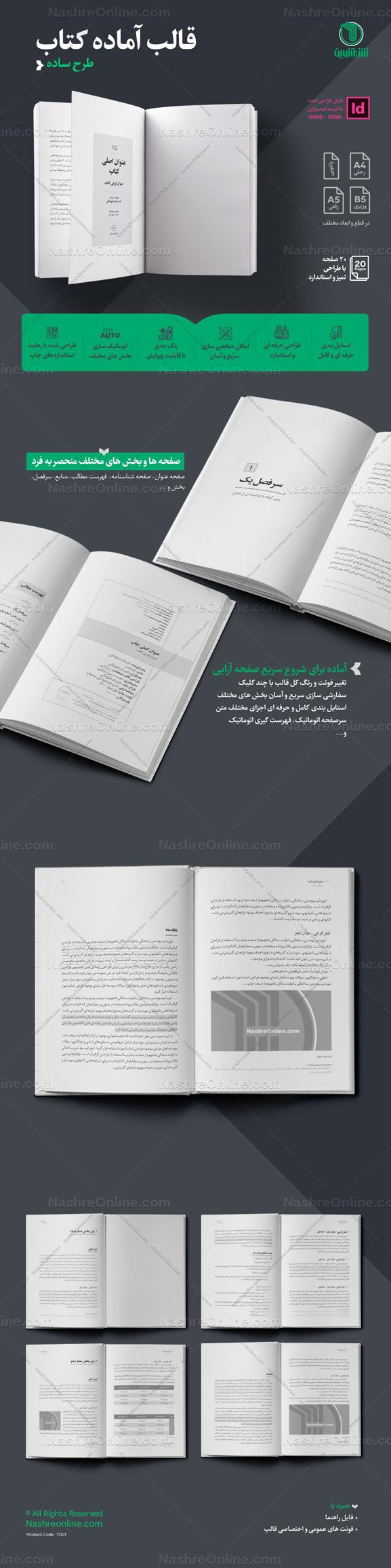 قالب آماده صفحه بندی کتاب ساده