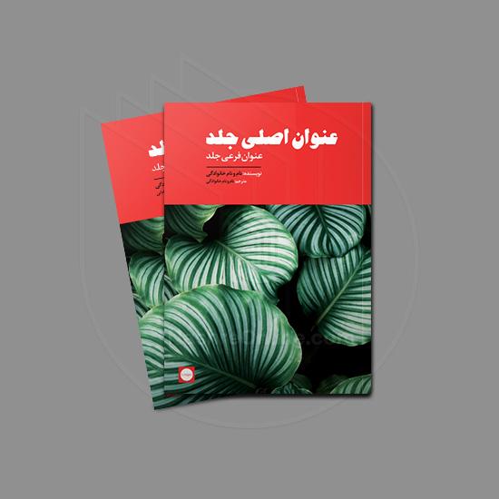 قالب آماده جلد کتاب