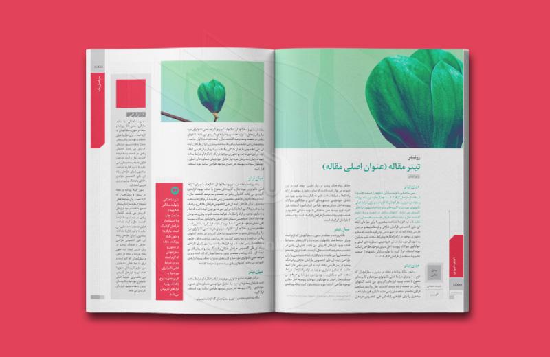 قالب آماده صفحه آرایی مجله