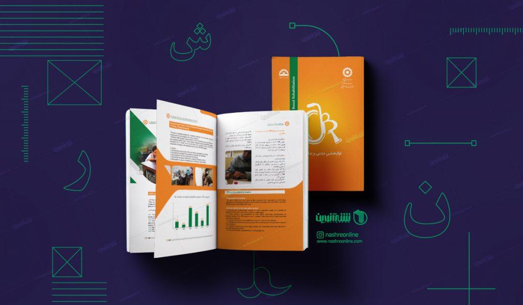 صفحه آرایی صفحه بندی طراحی یونیفرم (قالب) کتابچه توانبخشی CBR