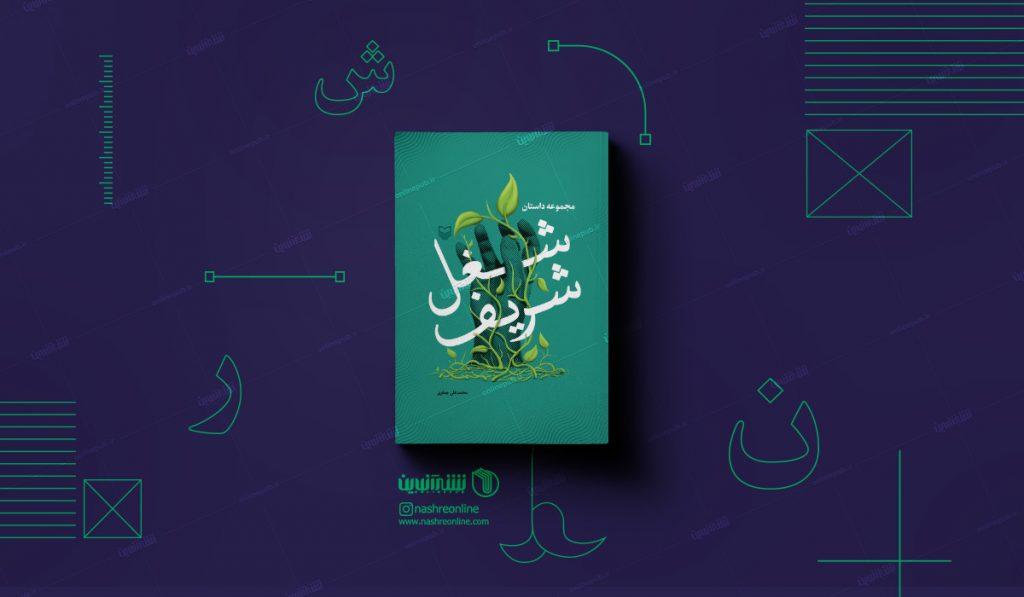طراحی جلد کتاب شغل شریف