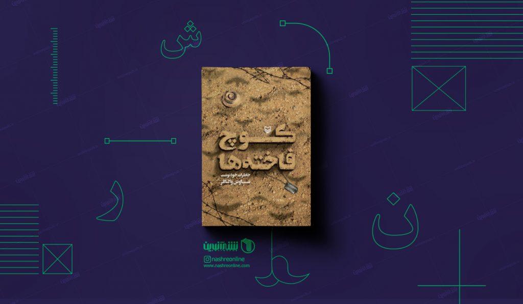 طراحی جلد کتاب کوچ فاخته ها