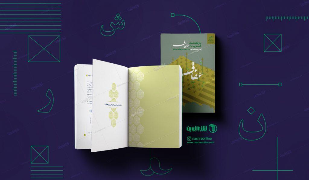 صفحه آرایی صفحه بندی یونیفرم (قالب) ، صفحه و جلد کتاب بازگشت غرب به عفاف