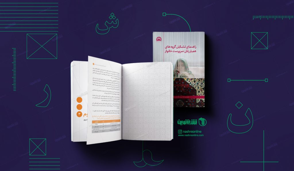 طراحی یونیفرم (قالب)، صفحه بندی و طراحی جلد کتاب راهنمای همیار زنان بی سرپرست