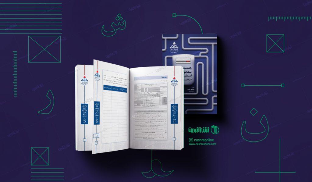صفحه آرایی صفحه بندی طراحی یونیفرم (قالب) ، صفحه و جلد کتابچه چاپی و الکترونیک شرکت گاز سمنان
