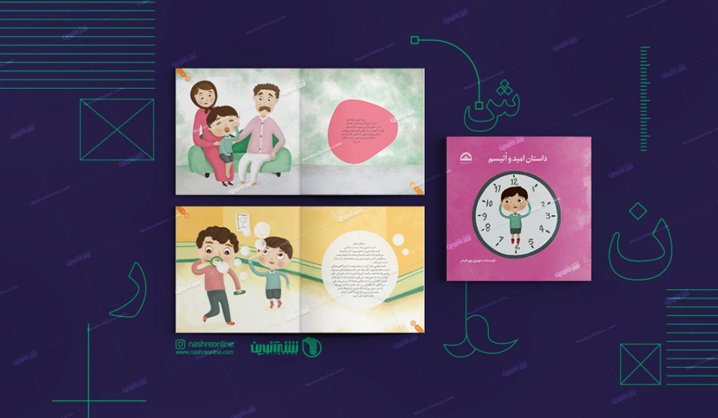 طراحی یونیفرم (قالب) ، صفحه آرایی و  طراحی جلد کتاب کودک داستان امید تصویرسازی