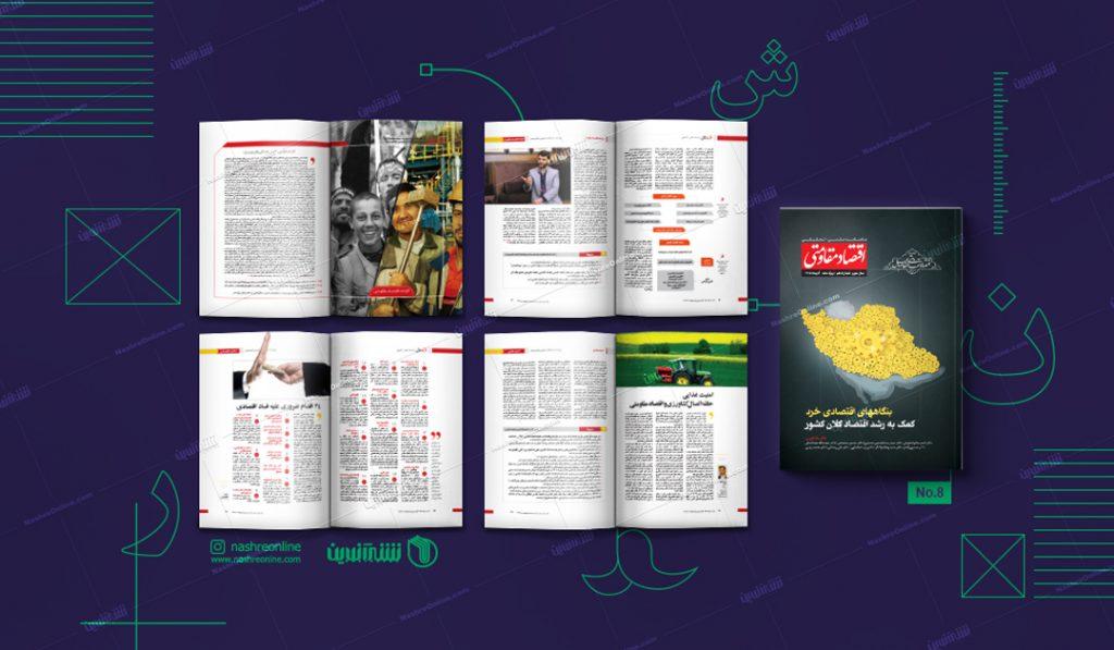 صفحه آرایی صفحه بندی حرفه ای مجله اقتصاد مقاومتی