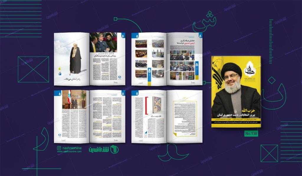 صفحه آرایی صفحه بندی حرفه ای مجله هادی