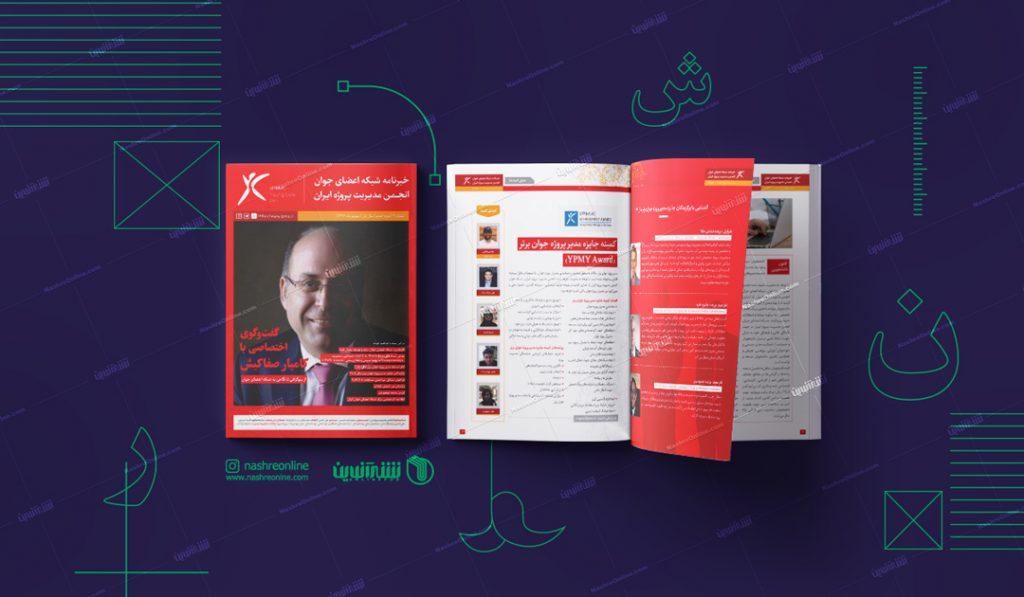 صفحه آرایی صفحه بندی حرفه ای مجله انجمن مدیریت پروژه