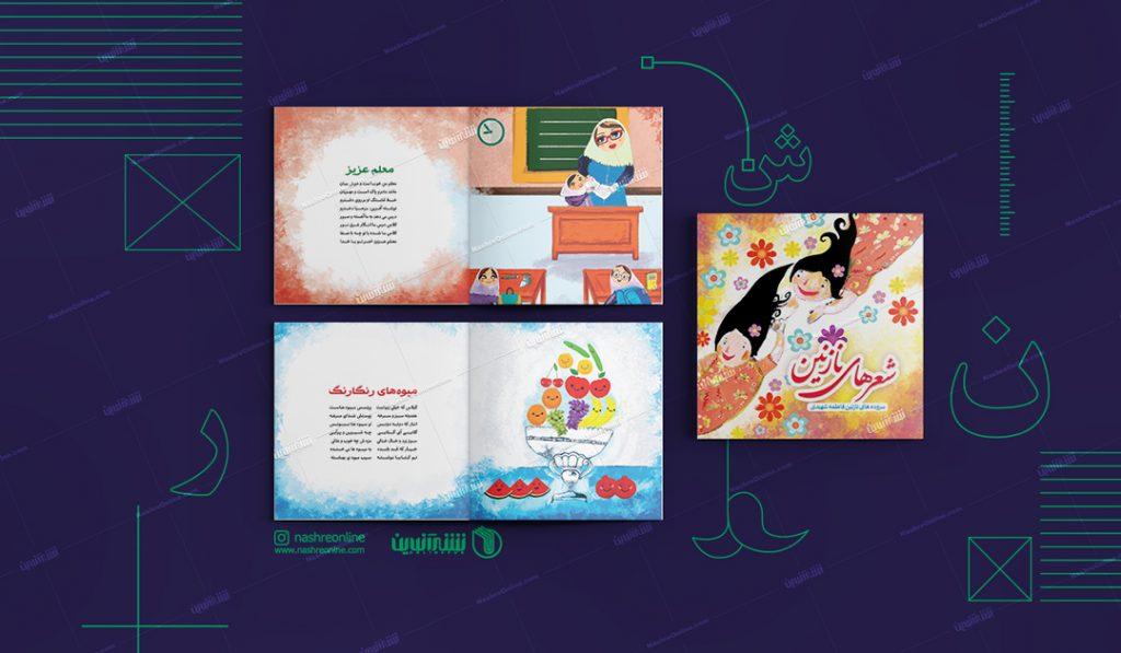 طراحی یونیفرم (قالب) ، صفحه و جلد کتاب شعرهای نازنین