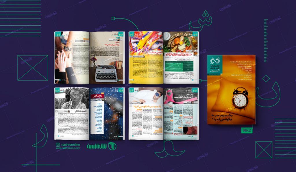 صفحه آرایی صفحه بندی حرفه ای مجله آکسون