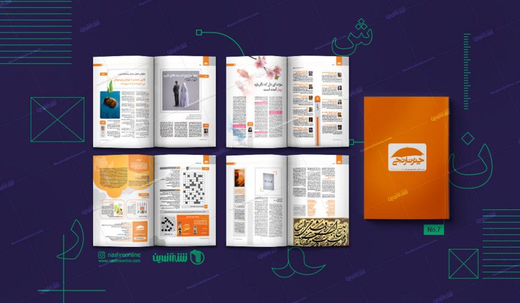 صفحه آرایی صفحه بندی حرفه ای مجله نشریه چتر نارنجی سازمان بهزیستی