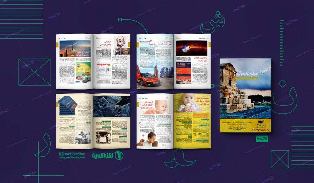 صفحه آرایی صفحه بندی حرفه ای مجله ماهنامه