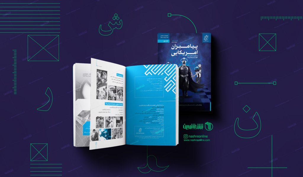 طراحی یونیفرم (قالب) ، صفحه آرایی و جلد کتاب افسران امریکایی