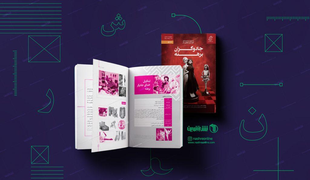صفحه آرایی صفحه بندی طراحی یونیفرم (قالب) ، صفحه و جلد کتاب جادوگران برهنه