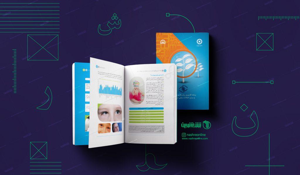 طراحی یونیفرم (قالب) ، صفحه آرایی و طراحی جلد کتابچه بینایی سنجی