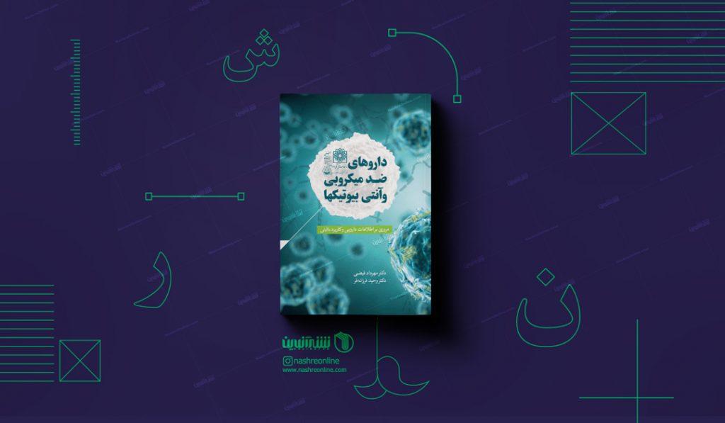 طراحی جلد کتاب داروهای ضد میکروبی