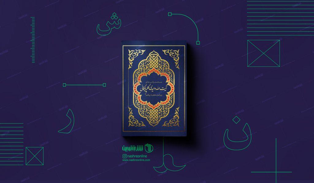 طراحی جلد کتاب آیت الله گلپایگانی