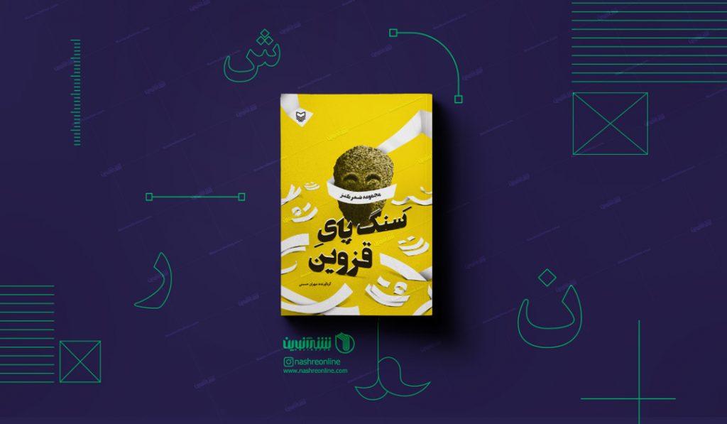 طراحی جلد کتاب سنگ پای قزوین
