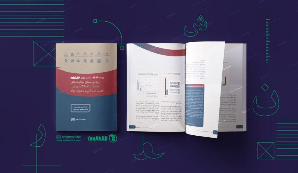 طراحی یونیفرم (قالب) ، صفحه و جلد کتاب راهنمای مداخله