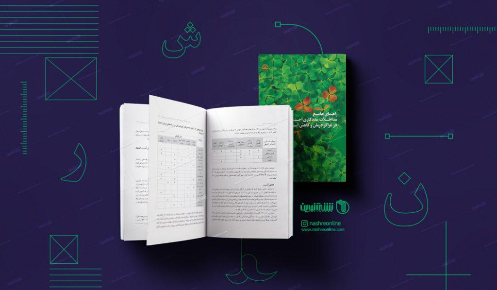 طراحی یونیفرم (قالب) ، صفحه و جلد کتاب عقل پیامبر راستین