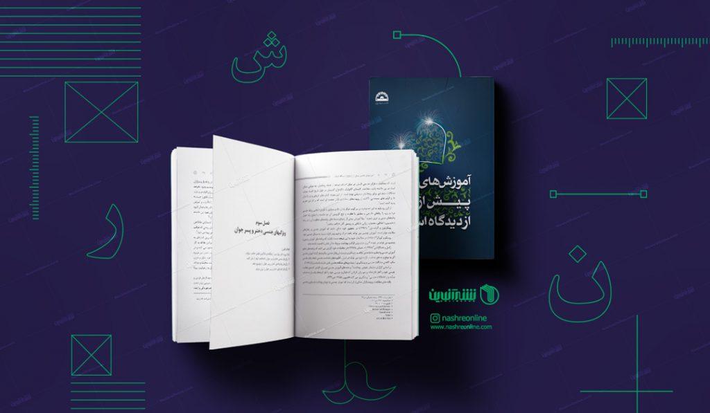 طراحی یونیفرم (قالب) ، صفحه آرایی و جلد کتاب آموزش های قبل از ازدواج