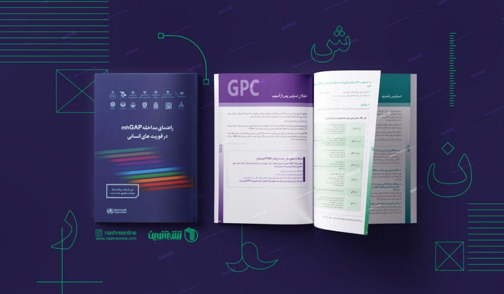 طراحی یونیفرم (قالب) ، صفحه آرایی و جلد کتاب راهنمای مداخله