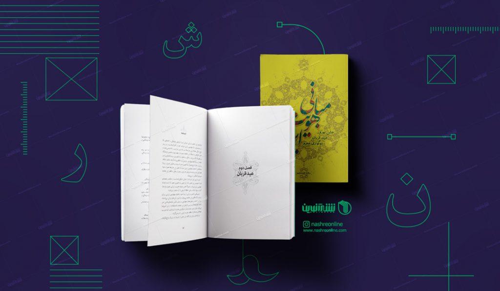 طراحی یونیفرم (قالب) ، صفحه بندی و جلد کتاب مبانی هویت ایران
