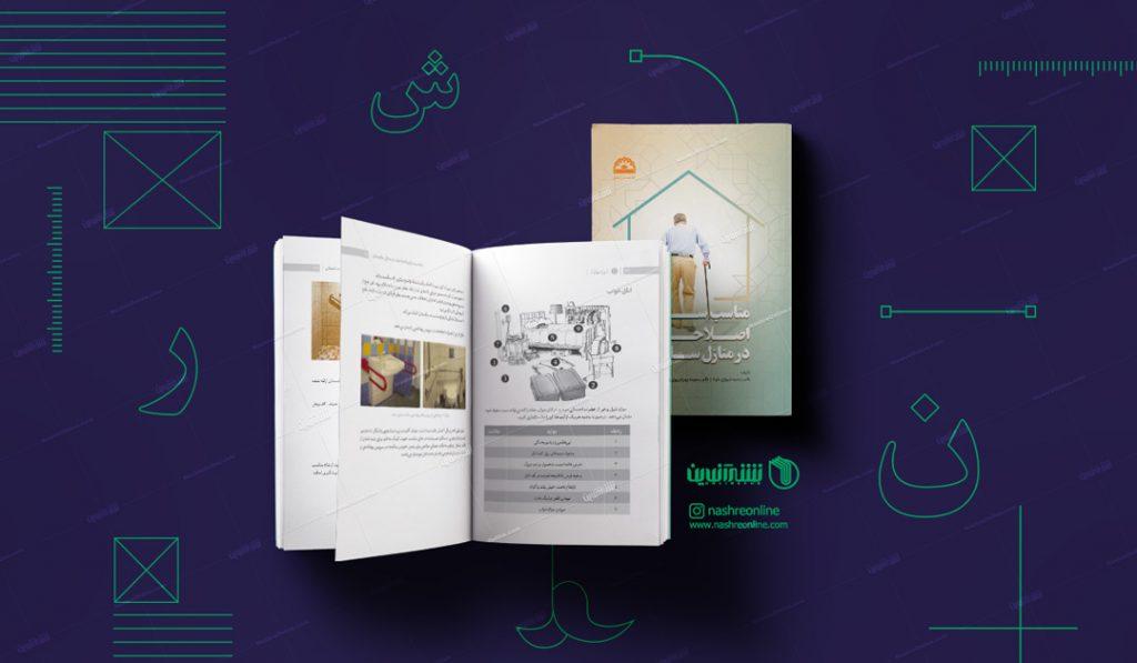 صفحه بندی و طراحی جلد کتاب مناسب سازی منزل سالمندان
