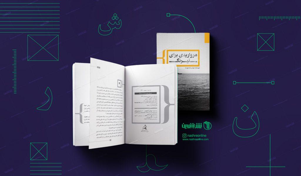 صفحه آرایی صفحه بندی یونیفرم (قالب) ، صفحه و جلد کتاب مرواریدی برای نیرنگ
