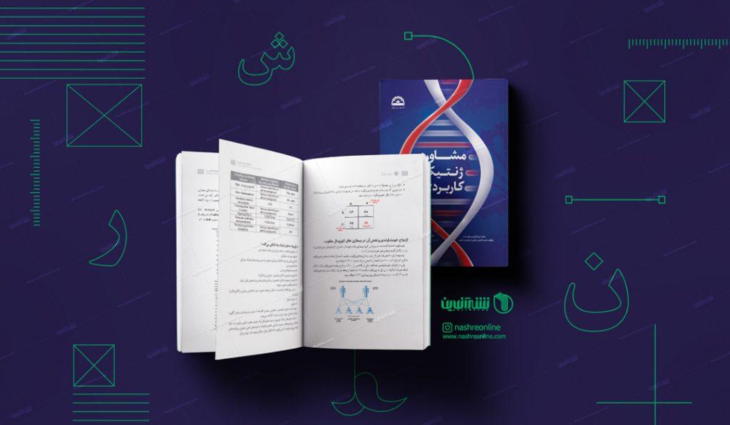 طراحی یونیفرم (قالب) ، صفحه و جلد کتاب ژنتیک کاربردی