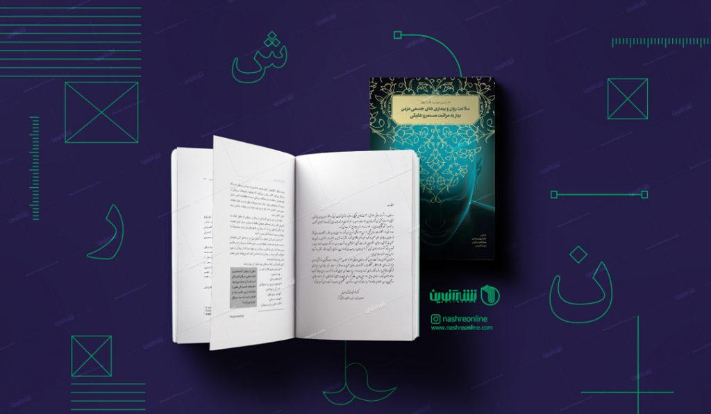 طراحی یونیفرم (قالب) ، صفحه و جلد کتاب سلامت روان