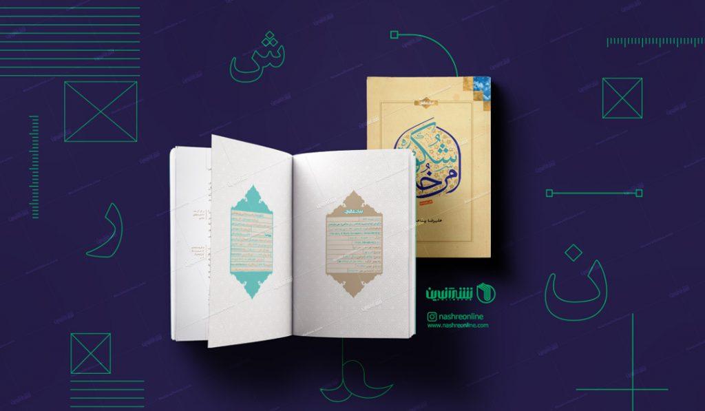 صفحه بندی و طراحی جلد کتاب شکوه امر خدا (بیان معنوی)