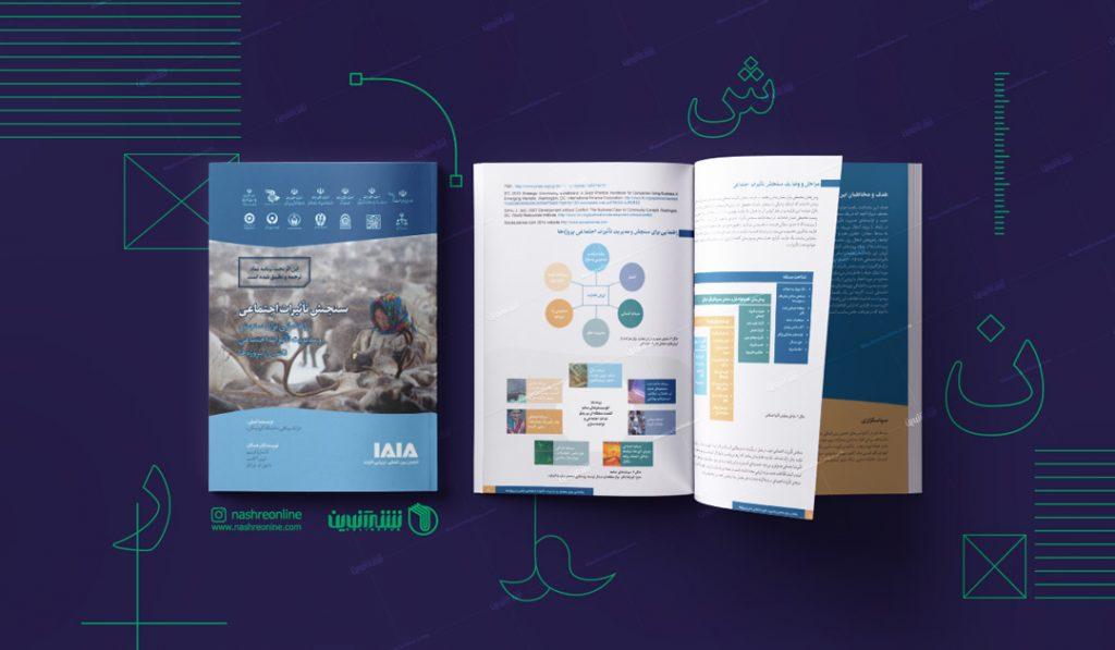 طراحی یونیفرم (قالب) ، صفحه بندی و جلد کتاب راهنمای مداخله ghmap