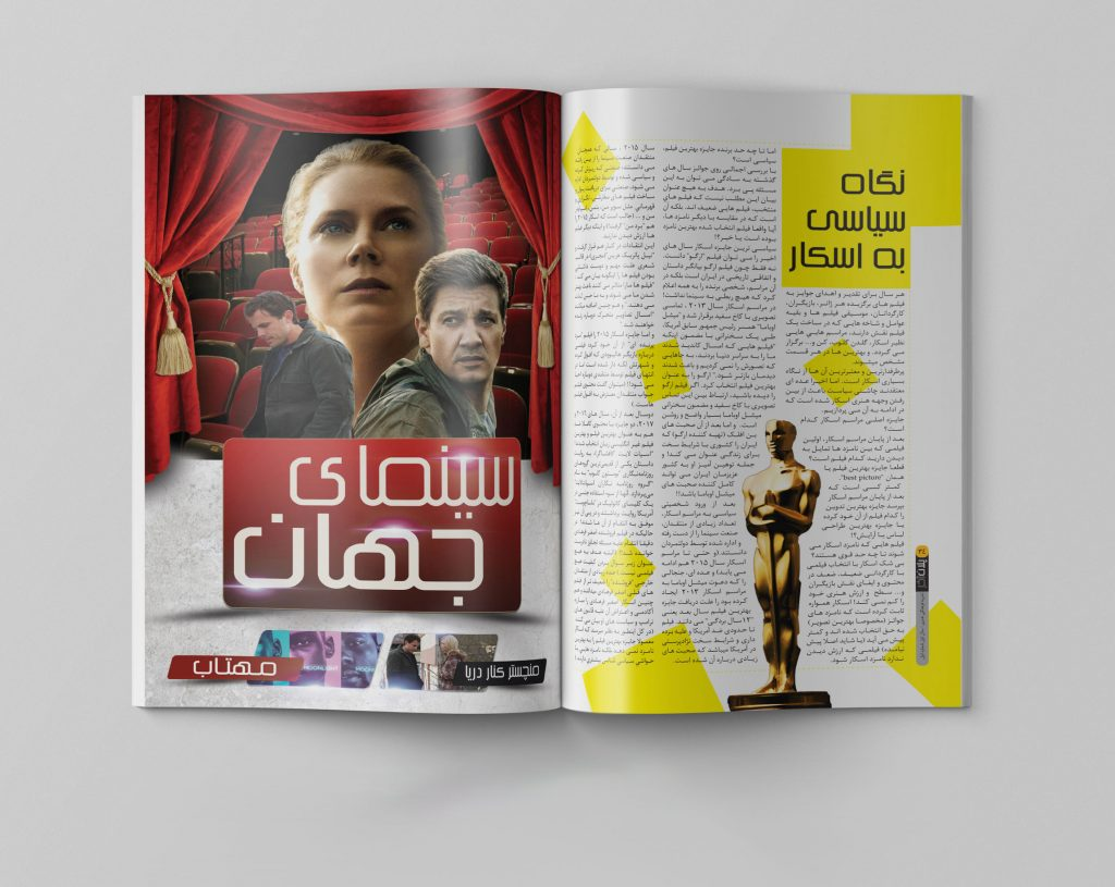 06 2 1024x815 - ایده هایی برای صفحه آرایی مجله