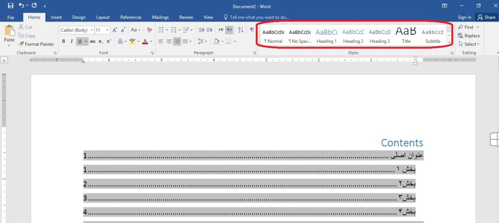 مراحل ایجاد فهرست اتوماتیک