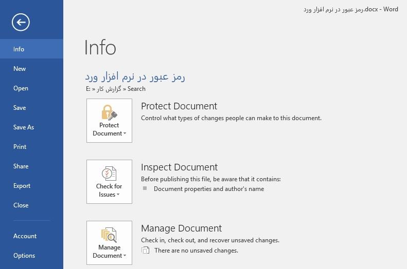 ایجاد رمز در فایل ورد