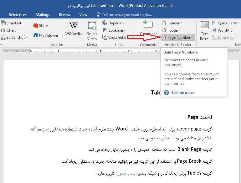 page number1 - تنظیم صفحات زوج و فرد کتاب در نرمافزار ورد