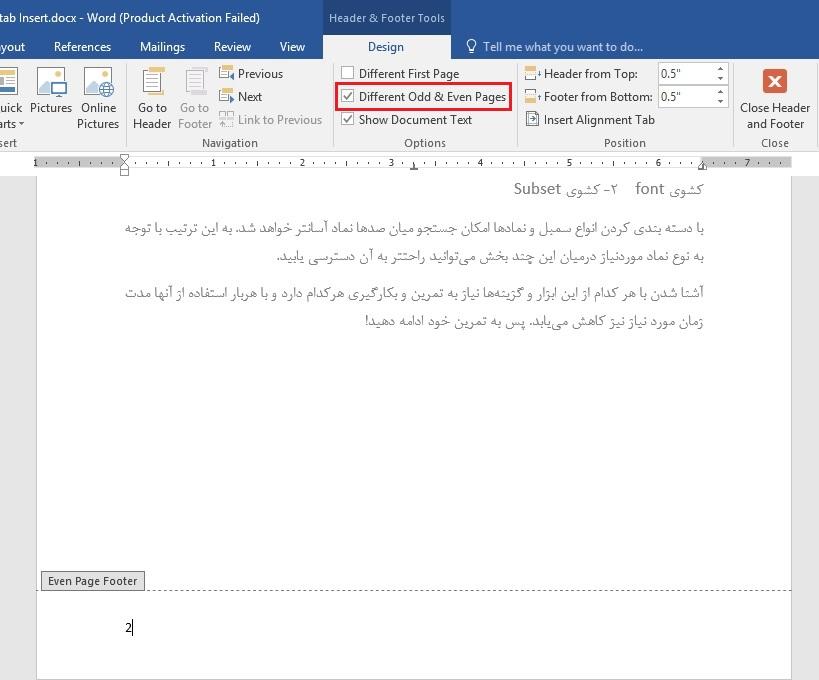 page number2 1 - تنظیم صفحات زوج و فرد کتاب در نرمافزار ورد
