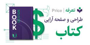 قیمت طراحی کتاب