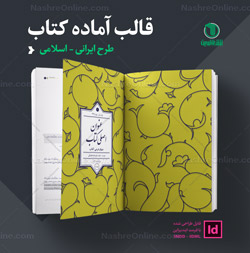 قالب آماده کتاب ایرانی ایندیزاین