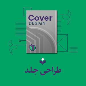 خدمات طراحی جلد کتاب و مجله