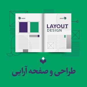 خدمات طراحی گرافیک و صفحه آرایی