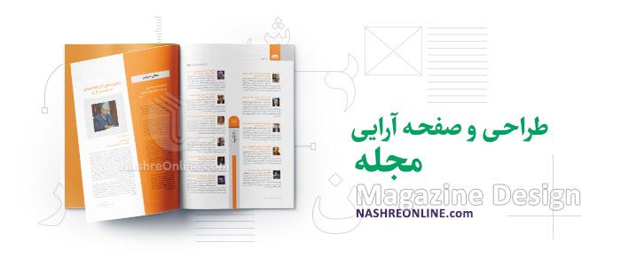 طراحی حرفه ای مجله