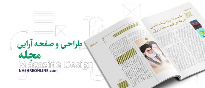 طراحی نشریه